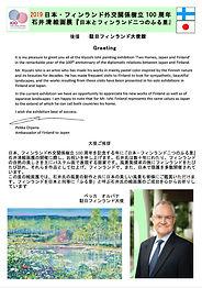 gre-amb ishii exhibition.jpg