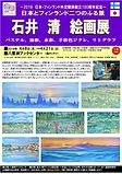 石井清八重洲展チラシ雛形1.jpg