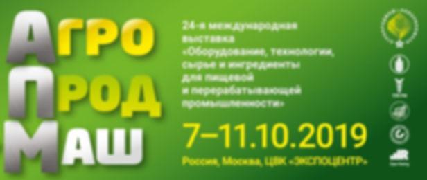 AGRO_19_shapka_site_1110x350_RU2.jpg