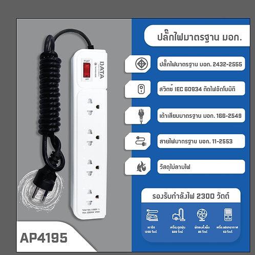 ปลั๊กไฟมาตรฐาน มอก. รุ่น AP4195 2M
