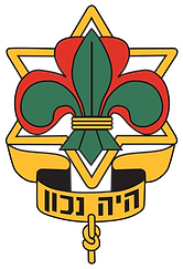 1215px-Emblem_of_the_Hebrew_Scouts_Movem