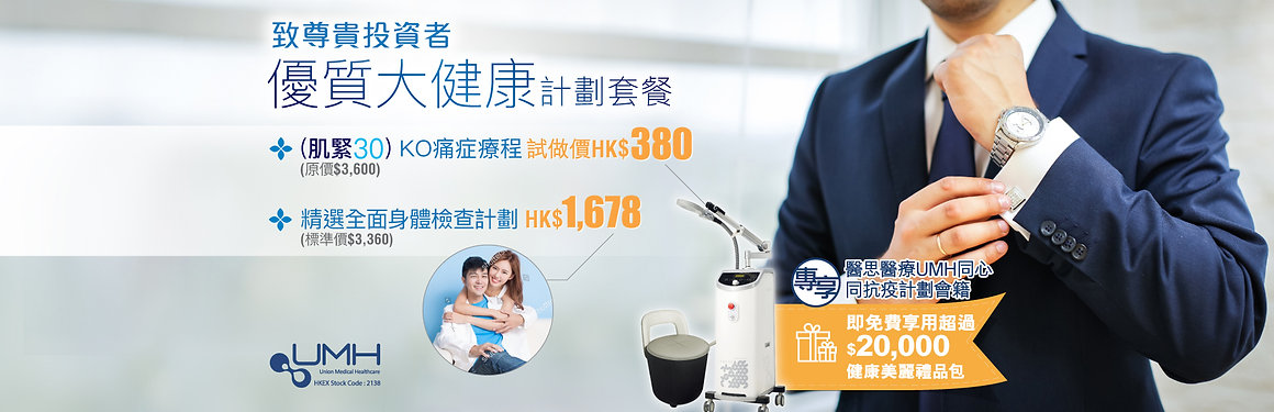 20200805_投資者優質大健康計劃 landing banner_deskt