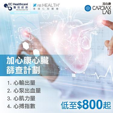 驗身計劃 心臟檢查