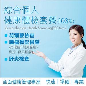綜合個人健康體檢, 身體檢查, 體檢, 102項, 103項