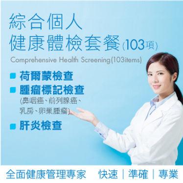 20210205_綜合個人健康體檢套餐103_webimage 300x300_