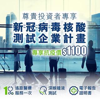 20200811_新型冠狀病毒核酸計劃-尊享投資者_banner_mobile.
