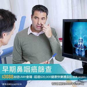 20200907 早期鼻咽癌篩查-banner_01_mobile.jpg