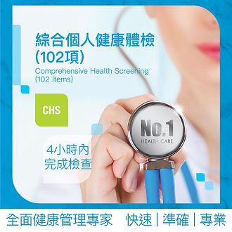 綜合個人健康體檢, 身體檢查, 體檢, 102項
