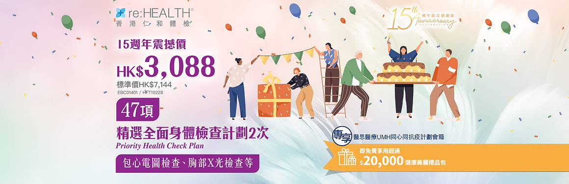20201019_15周年_精選全面身體__banner_1920x621.jp