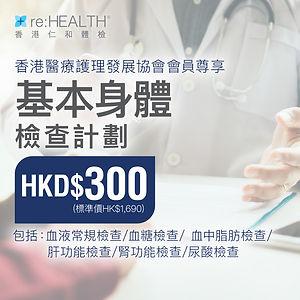 20201102_香港醫療護理發展協會_banner-02.jpg