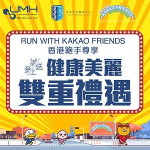20200921 Kakao run banner 01_851x851.jpg