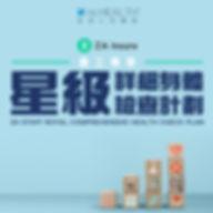 2020-0619_Landing_ZA員工專享 星級體檢套餐計劃_750x75