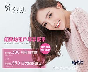 Seoul Elegant 朗豪坊 offer landing 21Oct202