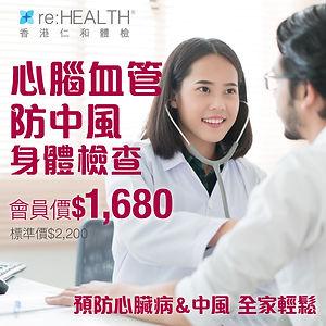 20201028_心腦血管防中風身體檢查_banner_851x851.jpg