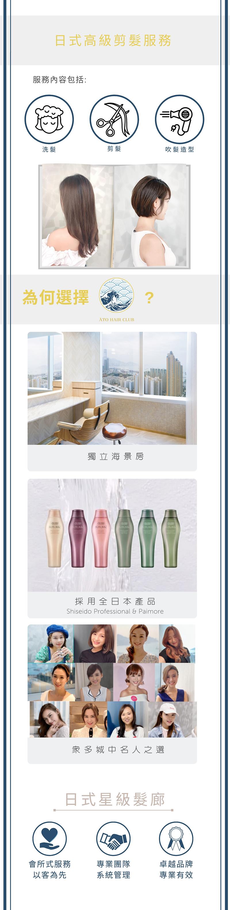 日式高級剪髮服務-content page.png