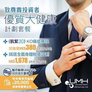 20200805_投資者優質大健康計劃 landing banner_mobil