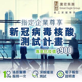 2020-0722_新型冠狀病毒核酸計劃-鷹君集團_banner_mobile.