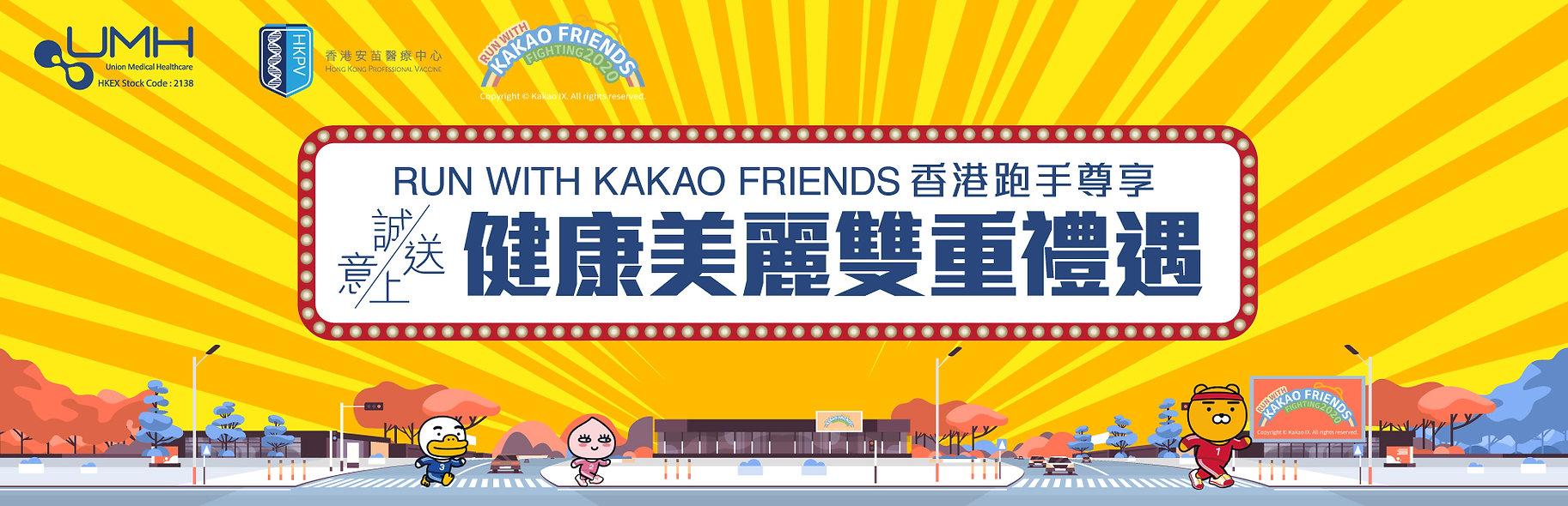 20200921 Kakao run banner 01_1920x621.jp