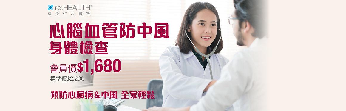 20201028_心腦血管防中風身體檢查_banner_1920x621.jpg