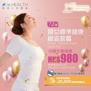 20201019_15周年_婦女標準健康_banner_851x851.jpg
