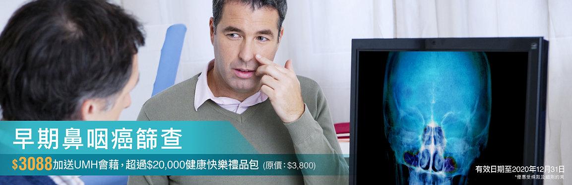 20200907 早期鼻咽癌篩查-banner_01_desktop.jpg