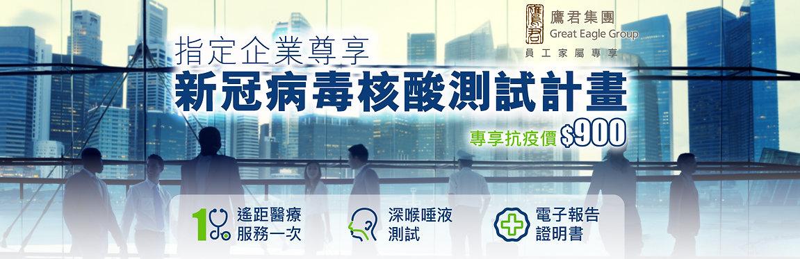 2020-0722_新型冠狀病毒核酸計劃-鷹君集團_banner_desktop