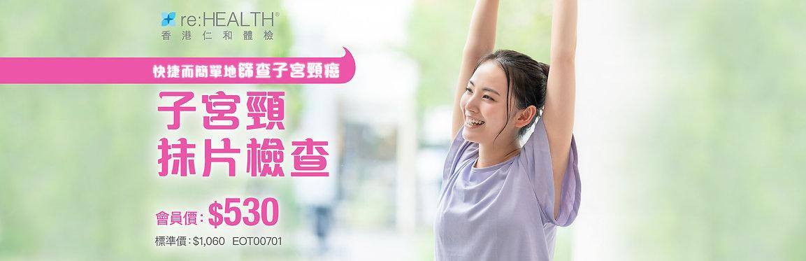 20201126_子宮頸抹片檢查banner_1920x621.jpg