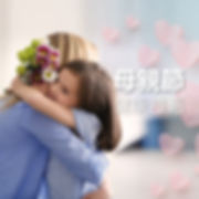 reHEARTH母親節健康禮遇landing 6May2020_mobile.j