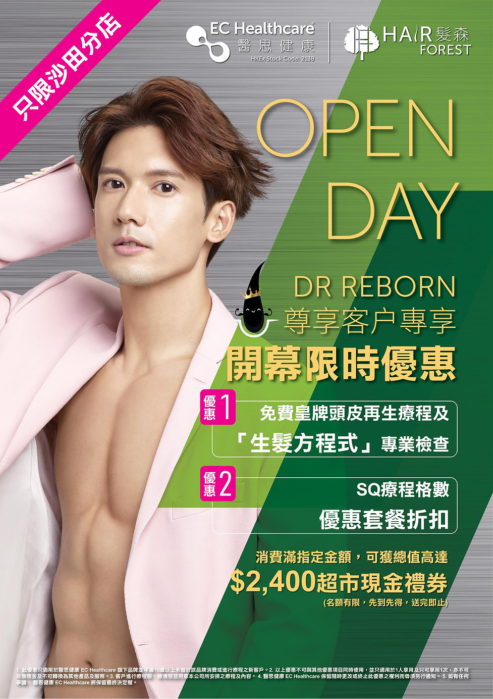 HAIR FOREST 只限沙田分店 Open day A1 foamboard