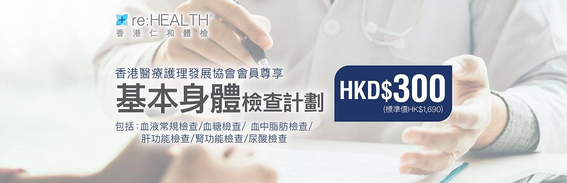 20201102_香港醫療護理發展協會_banner_1920x621.jpg