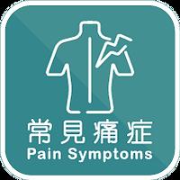 pain_symptoms.png