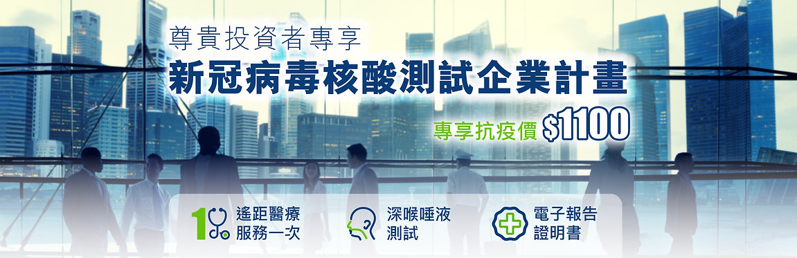 20200811_新型冠狀病毒核酸計劃-尊享投資者_banner_desktop