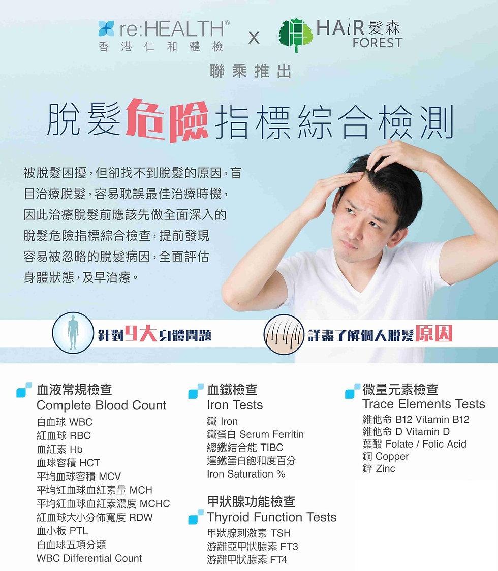 【仁和體檢 X Hair Forest髮森】脫髮危險指標綜合檢測 P2p A-1