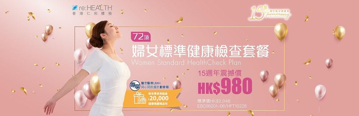 20201019_15周年_婦女標準健康_banner_1920x621.jpg