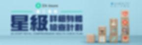 2020-0619_Landing_ZA員工專享 星級體檢套餐計劃_1920x6