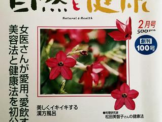 花粉症の新しい漢方治療