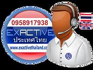 EXACTIVE THAILAND HELPDESK