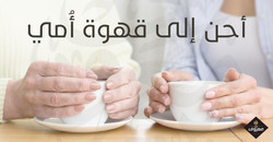 Facebook_Post_Mother's_Day_Marouf_Coffee