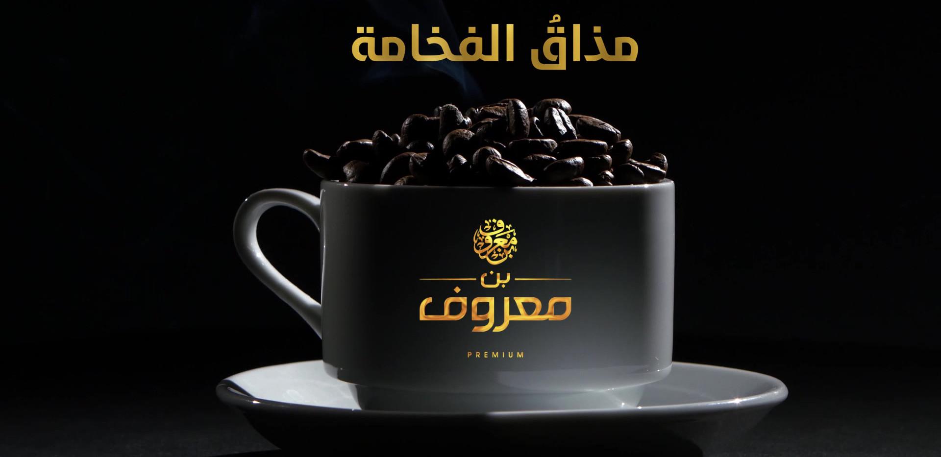 Marouf-video1.mp4