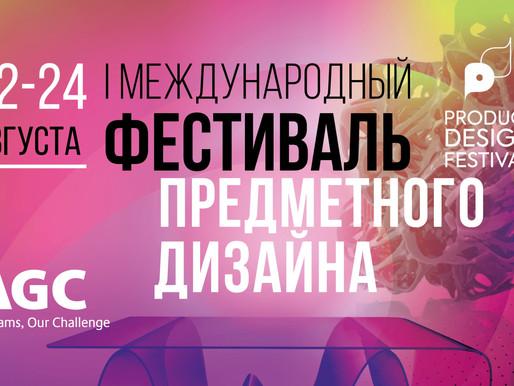 PRODUCT DESIGN FESTIVAL