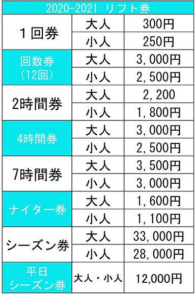 ishikariheigenn_price.jpg