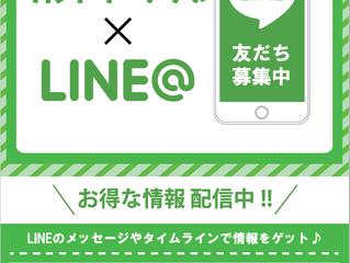 LINEお友達登録でお得な情報get!