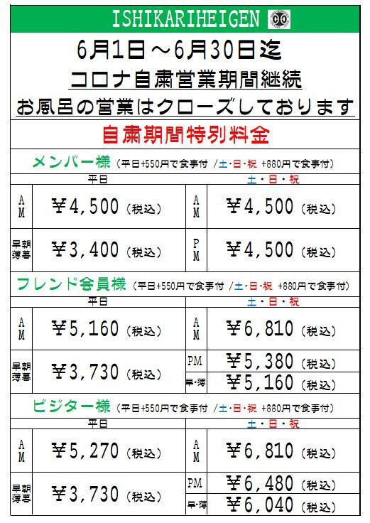 6/1から6/30石狩平原カントリークラブ料金
