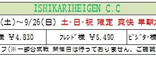 土日祝限定!早朝プレー5/15-9/26