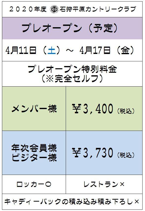 ゴルフ場オープン日程_石狩平原カントリークラブ