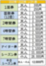 価格①_2019-2020.JPG