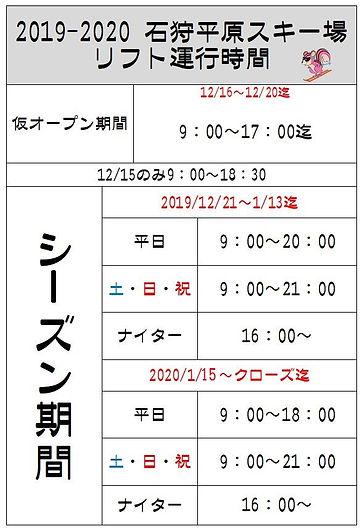 ishikariheigenn_skilift(15)_2019-2020.jp