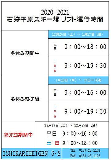 rifuto_time_new.JPG