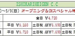 オープニング&GWスペシャル特別料金4/24~5/9