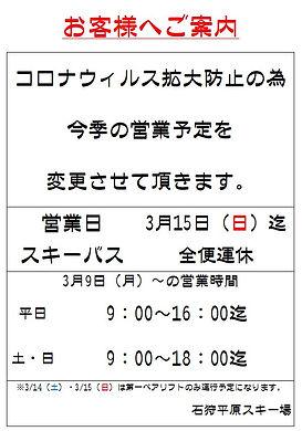 コロナ NEW.JPG